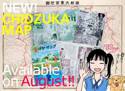 ちづかマップ新刊8月発売予定
