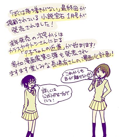 長嶋有漫画化計画のお知らせ