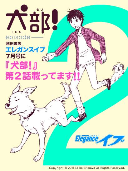 エレガンスイブ7月号に『犬部!』第2話載ってます。