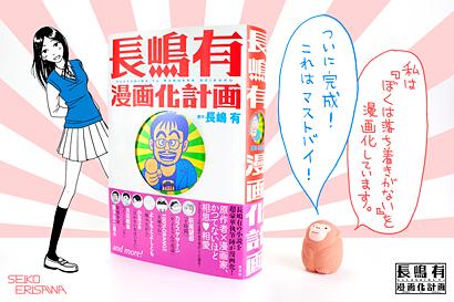 長嶋有漫画化計画ついに発売!