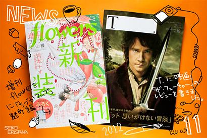 11月のニュース『増刊flowers12月号』『T.』