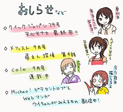 oshirase0815_s.jpg