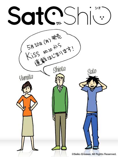 SatoShio
