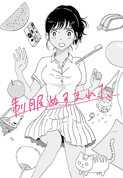 モーニング7月20日発売号に『制服ぬすまれた』掲載!