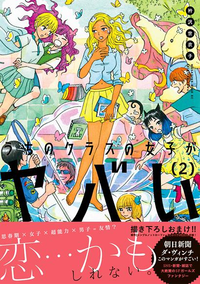 『うちのクラスの女子がヤバイ』2巻 9月16日発売!