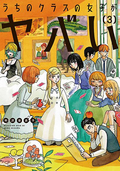 『うちのクラスの女子がヤバイ』3巻 4月17日発売!