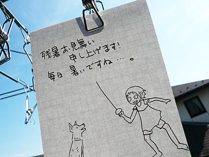 zansho2008_s.jpg